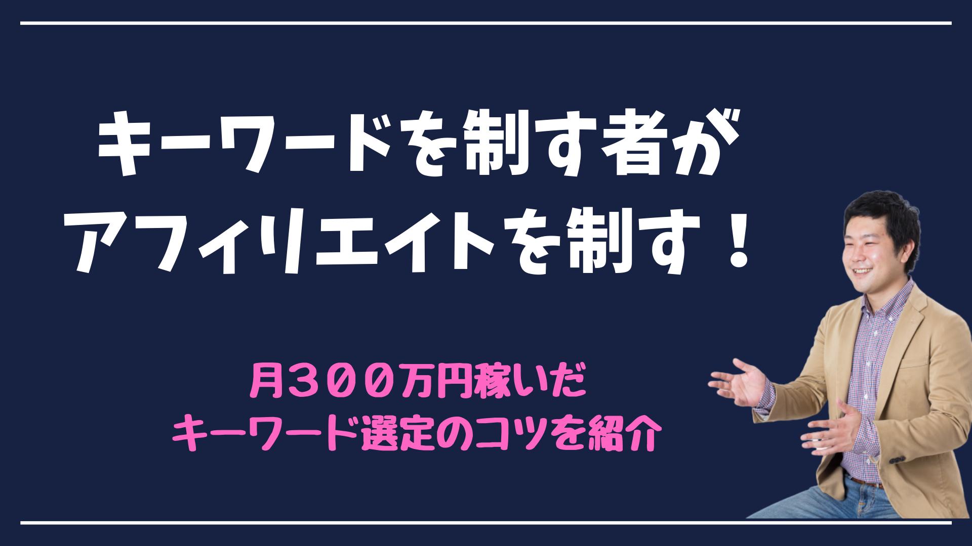 月300万円稼いだアフィリエイトのキーワード選定のコツを解説!