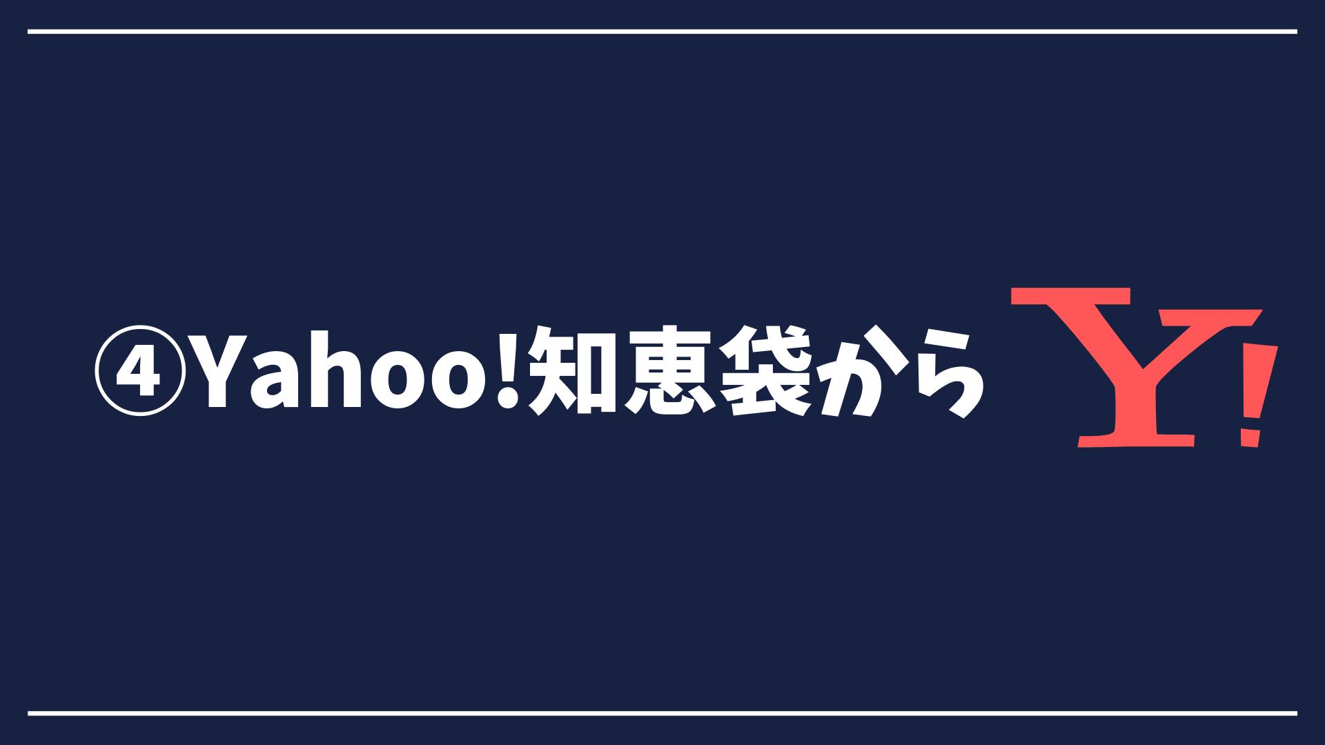 Yahoo!知恵袋から