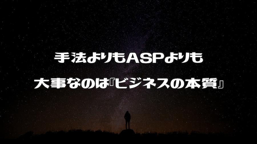 手法よりもASPよりも大事なこと