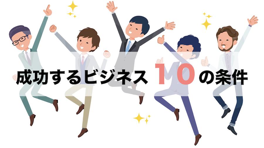 成功する個人ビジネス10の条件