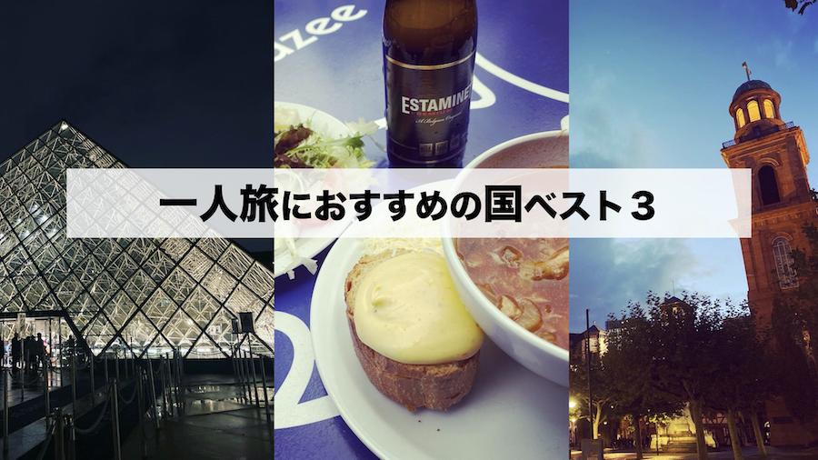 海外一人旅におすすめの国ベスト3